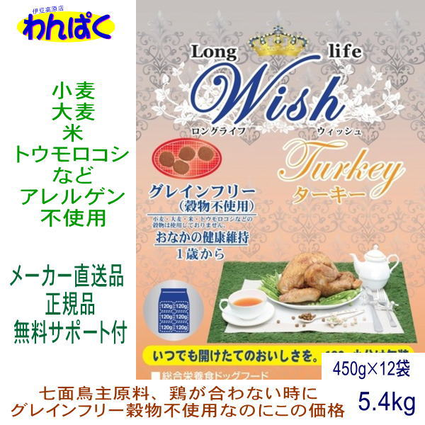 Wish ウィッシュ ターキー 5.4kg 1歳犬〜 ロングライフ小分け12袋 ドッグフード ペットーフード 成犬 犬 わんぱく