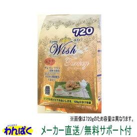 【クーポン有】 Wish ウィッシュ 犬用 ターキー1.8kg ドッグフード 無添加 アレルギー ドライフード 乳酸菌 安全 食物 皮膚 痒み予防 送料無 お試し AS60