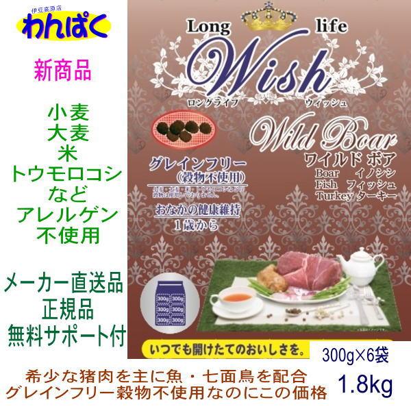 【新発売】 Wish ウィッシュ ワイルドボア1.8kg 1歳犬〜 ロングライフ 小分け6袋 猪肉 ドッグフード 安心安全 健康 犬 グレインフリー わんぱく