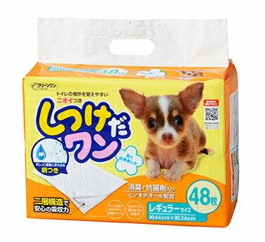 クリーンワン しつけだワン レギュラー 48枚 シーズイシハラ わんぱくペット用 犬用