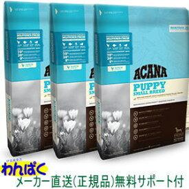 【クーポン有】 アカナ 犬用 パピー スモール ブリード 340g × 3袋セット ドッグフード 無添加 アレルギー ドライフード 安全 食物 皮膚 痒み予防 お試し AL5