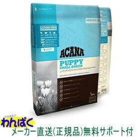 【クーポン有】 アカナ 犬用 パピー スモール ブリード 340g 送料込 ドッグフード 無添加 アレルギー ドライフード 安全 食物 皮膚 お試し AC3