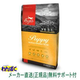 【クーポン有】 オリジン 犬 パピー340g 送料込 小粒 ドッグフード 無添加 アレルギー ドライフード アカナ 正規品 お試し AC3