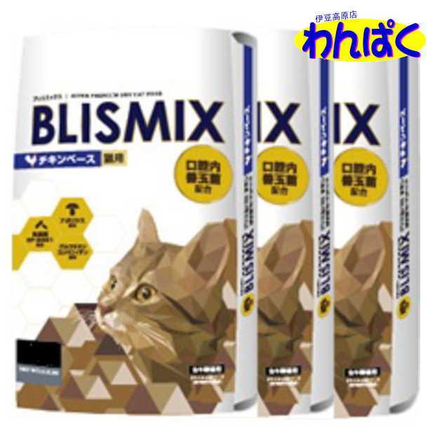 ブリスミックス 猫用 500g×3袋セット 送料無料「正規品」キャットフード ペットフード 口腔内善玉菌 アガリクス 免疫力 健康 プレミアムフード   わんぱく