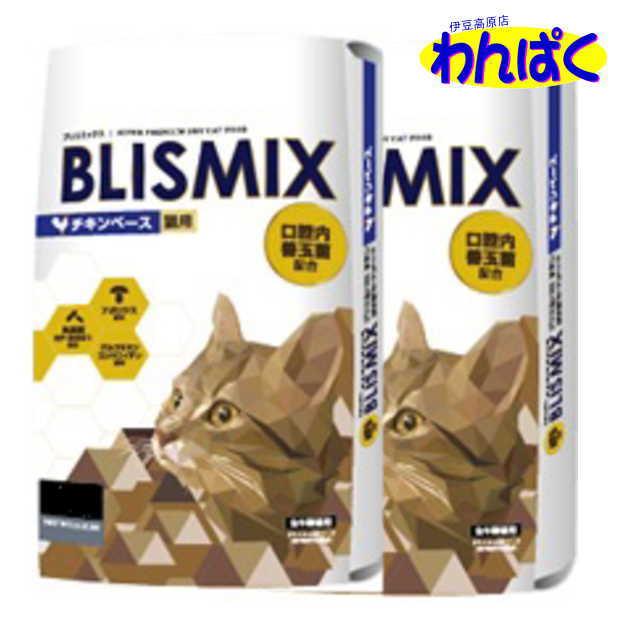 ブリスミックス 猫用 1kg×2袋セット 送料無料 「正規品」キャットフード ペットフード 口腔内善玉菌 アガリクス 免疫力 健康 プレミアムフード   わんぱく