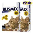 ブリスミックス 猫用 1kg×2袋セット 送料無料 「正規品」キャットフード ペットフード 口腔内善玉菌 アガリクス …