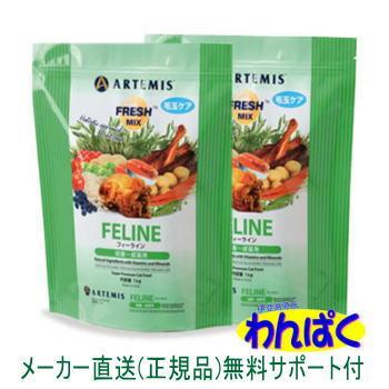 アーテミス 猫 フレッシュミックス フィーライン 1kg×2袋セット キャットフード ドライ 乳酸菌 安全 無添加 食物 アレルギー 皮膚 痒み予防 送料無【ラッキーシール対応】