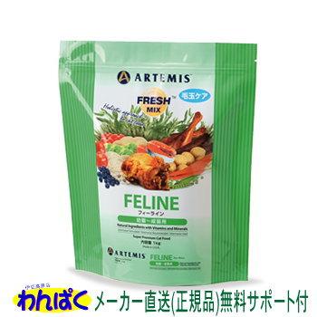 アーテミス 猫 フレッシュミックス フィーライン 2kg キャットフード ドライ 乳酸菌 安全 無添加 食物 アレルギー 皮膚 痒み予防 送料無【ラッキーシール対応】