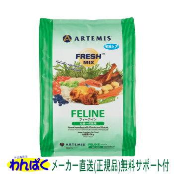 アーテミス 猫 フレッシュミックス フィーライン 6kg キャットフード ドライ 乳酸菌 安全 無添加 食物 アレルギー 皮膚 痒み予防 送料無【ラッキーシール対応】