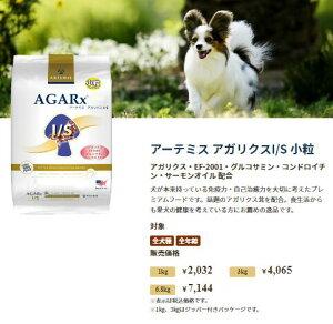 【クーポン有】アーテミス犬アガリクスI/S小粒1kgドッグフード安全無添加ドックフード食物アレルギー皮膚痒み予防わんぱくお試しALE