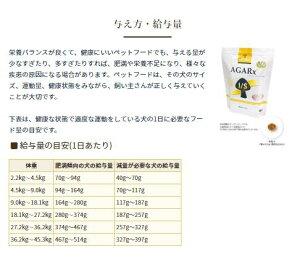 【クーポン有】アーテミス肥満犬アガリクスI/Sヘルシーウェイト小粒6.8kgドッグフード無添加アレルギードライフード乳酸菌安全食物皮膚痒み予防送料無お試しAS80