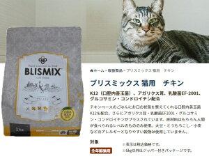 ブリスミックス猫用6kg「正規品」【RCP】【HLS_DU】