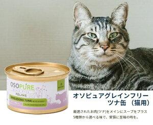 アーテミスオソピュアツナ缶85gキャットフード安全無添加ドックフード食物アレルギー皮膚痒み予防わんぱく