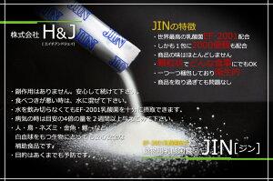 JIN90包動物用乳酸菌食品≪送料無料メール便にて≫【RCP】