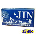 JIN ジン 90包 動物用乳酸菌 食品≪送料無料 メール便にて≫ペット用 犬用 ドッグ 猫用 キャット 動物用 乳酸菌 健康食品 わんぱく