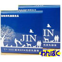 H&J・I・N ジン30包 ≪2箱セット≫Premium 乳酸菌 動物用