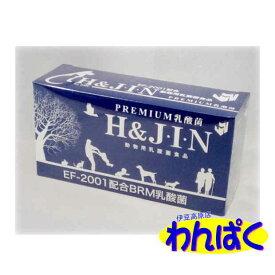 サンプル有 乳酸菌 JIN ジン 90包 Premium H&J・I・N包動物用 送料無 お試し AL0