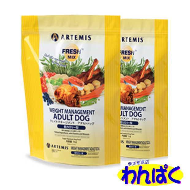 アーテミス フレッシュミックス ウエイトマネージメント アダルト ドッグ 1kg×2袋セット【正規品】artemis ドッグフード ドックフード アレルギー ドライフード 低脂肪 低タンパク 低カロリー 犬用 わんぱく