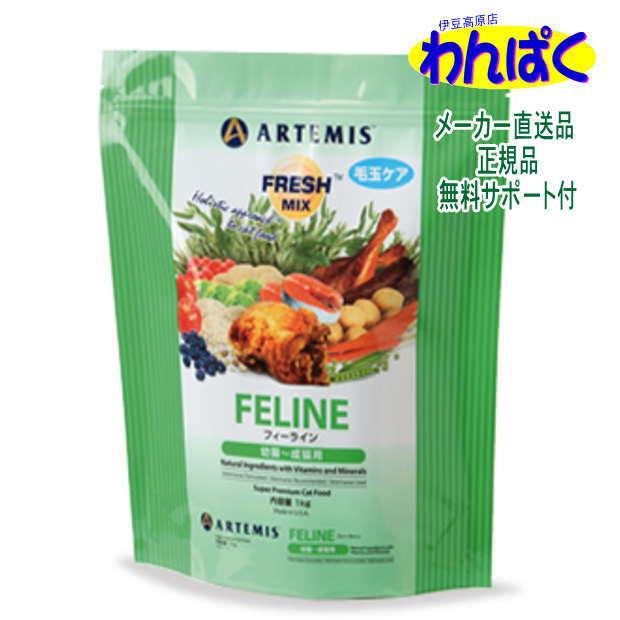 アーテミス フレッシュミックス フィーライン 猫用 2kg 安全 無添加 ドックフード 食物アレルギー 皮膚 痒み予防 わんぱく【ラッキーシール対応】