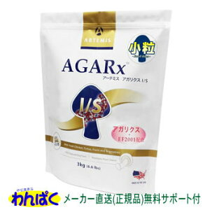 アーテミスアガリクスI/S小粒1kg「正規品」【RCP】【HLS_DU】