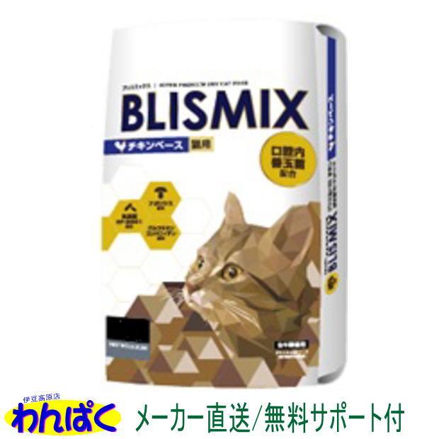 KMT ブリスミックス 猫用 2kg キャットフード 安全 無添加 食物アレルギー 皮膚 痒み予防 わんぱく【ラッキーシール対応】