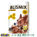 ブリスミックス 犬 ラム 羊肉 小粒 1kg ドッグフード 無添加 アレルギー ドライフード 安全 皮膚 痒み予防 KMT アーテミス お試し サンプル付【ラッキーシール対応】