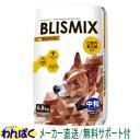 ブリスミックス 犬 ラム肉 中粒 1kg ドッグフード 無添加 アレルギー ドライフード 安全 皮膚 痒み予防 KMT アーテミス お試し サンプル付【ラッキーシール対応】