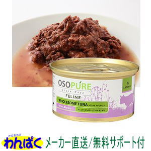アーテミスオソピュアツナ缶【正規品】artemisOSOグレインフリーキャットフードアレルギーペットフード穀物不使用健康わんぱくCAT&DOGの