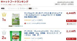 アーテミス猫オソピュアグレインフリーフィーラインサーモン&ガルバンゾー900gALE