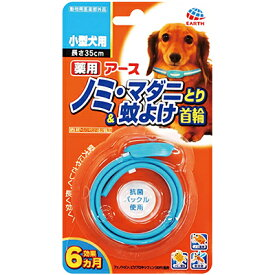 【クーポン有】 薬用アースノミ・マダニとり&蚊よけ首輪 小型犬 ペット わんぱく お試し AME