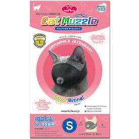 サンプルorクーポン有 ねこ専用の口輪 ショートノーズマズルM 猫用 わんぱく お試し サンプル付【ラッキーシール対応】AME