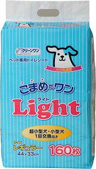 クリーンワン こまめだワン Light(ライト)レギュラー 160枚 シーズイシハラ わんぱくペット用 犬用