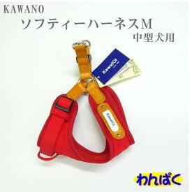 【クーポン有】 KAWAFUL ソフティーハーネスM レッド 中型犬用 型犬用 お試し AME