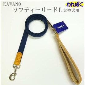 【クーポン有】 KAWAFUL ソフティーリードL ブルー 大型犬用 型犬用 他お試しフードサンプル有 AME