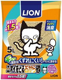 サンプル有 ニオイをとるおから砂 5L ライオン ペット用 猫用 猫砂 ネコトイレ お試し A60-7