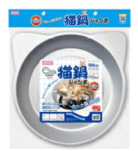 【クーポン有】 マルカン ひんやりクール猫鍋ジャンボ 猫用 ペット用 動物用 お試し A120-12