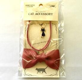 【クーポン有】 ペティオnecoco キャットアクセサリーリボン&キャット チョーカ首輪 フリーサイズ猫用 カラー わんぱく お試し AME