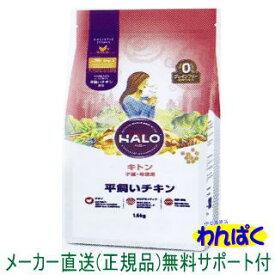 【クーポン有】 HALO ハロー 子猫 キトン 平飼いチキン 400g 幼猫 キャットフード安全 無添加 食物アレルギー 皮膚 痒み予防 わんぱく ドライフード お試し ALE