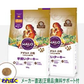 【クーポン有】 HALO 犬用 アダルト 平飼いターキー 小粒 900g×2袋セット グレインフリー ドッグフード 無添加 アレルギー ドライフード 安全 皮膚 送料無 お試し AS60