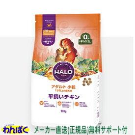 【クーポン有】 HALO ハロー 犬用 アダルト 小粒 平飼いチキン 1.8kg ドッグフード 無添加 アレルギー ドライフード 安全 食物 皮膚 痒み予防 送料無 お試し AS60