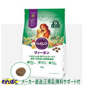 【クーポン有】 HALO ハロー 犬用 ヴィーガン 1.8kg ドッグフード 無添加 アレルギー ドライフード ビーガン ベジタリアン 安全 食物 皮膚 痒み予防 送料無 お試し AS60