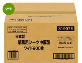 日本製 業務用中厚型シーツ ワイド200枚 コーチョー お試し サンプル付【ラッキーシール対応】