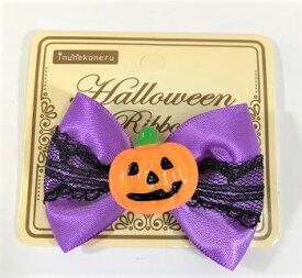 サンプルorクーポン有 ハロウィン リボン 髪飾り かぼちゃ 紫 猫用 ペット用 動物用 お試し サンプル付【ラッキーシール対応】