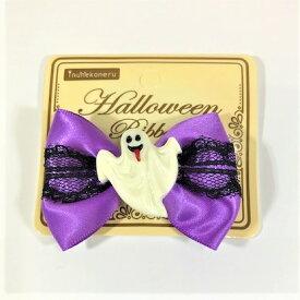 サンプルorクーポン有 ハロウィン リボン 髪飾り おばけ かぼちゃ 紫 犬猫用 ペット用 動物用 お試し サンプル付【ラッキーシール対応】