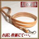 ヌメ本革リード ナチュラル 2編み12-110 銀色金具 小型犬用【RCP】