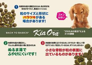 ≪新入荷≫KiaOraキアオラベニソン900gグレインフリー鹿肉ドッグフードわんぱく犬用