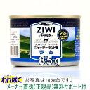 サンプル有 ziwi キャット缶 ラム 85g ニュージーランド産安全 無添加 キャットフード 食物アレルギー 皮膚 痒み予防 お試し サンプル付