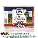 サンプルorクーポン有 ziwi キャット缶 ベニソン 85g ニュージーランド産安全 無添加 キャットフード 食物アレルギー 皮膚 痒み予防 お試し サンプル付【ラッキーシール対応】
