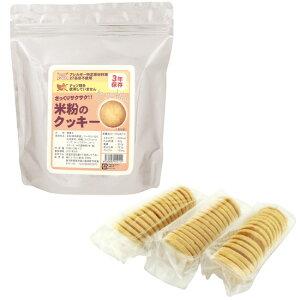 米粉のクッキー 45枚入×20袋入【送料無料!(沖縄・離島は除く)】
