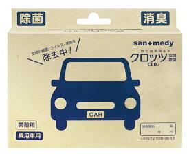 「二酸化塩素発生剤 クロッツ(CLO2)空間除菌 車両用 乗用車用」【sanwa】